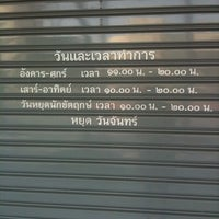 Photo taken at Rattanakosin Exhibition Hall by Anya W. on 1/31/2011