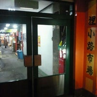 Photo taken at 狸小路市場 by セガ難民 on 11/22/2011