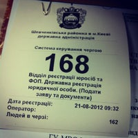 Photo taken at Отдел гос.регистрации юр.лиц и физ.лиц-предпринимателей ШРДА by Katya L. on 8/21/2012