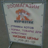 Photo taken at зоомагазин мур-котик by Lenu44a⭐️ on 8/11/2012
