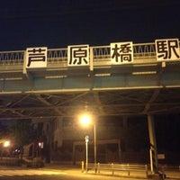 Photo taken at Ashiharabashi Station by Itaru S. on 5/7/2012