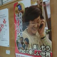 Photo taken at パソコン教室 オキ楽 by masayasu k. on 2/28/2012
