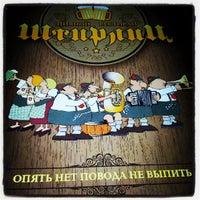 Снимок сделан в ШтирБирЛиц пользователем Yuriy N. 8/2/2012