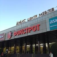 Photo taken at Меблевий центр «Аракс» by Alex S. on 5/10/2012