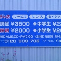 Photo taken at ヘアーサロン くれない by Kazuya U. on 5/31/2011