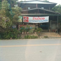 Photo taken at ร้านป้านาค | ส้มตํา ส้มตําแยกนํ้า ขนมจีน by FFaanngg K. on 5/24/2011