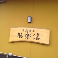 Photo taken at 極楽湯 柏店 by Mu S. on 5/31/2012