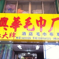 Photo taken at 南天国际酒店用品市场 by Jerry H. on 5/11/2011