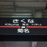 Photo taken at Tokyu Kikuna Station by taro M. on 5/3/2012