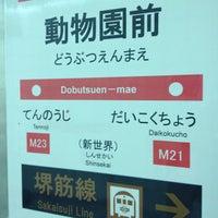 Photo taken at Dobutsuen-mae Station (M22/K19) by taq_n on 9/10/2012