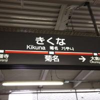 Photo taken at Tokyu Kikuna Station by Dereshi on 2/23/2012