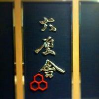 Das Foto wurde bei Rokurinsha von Kohei 0. am 9/4/2011 aufgenommen