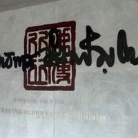 Das Foto wurde bei หอจดหมายเหตุพุทธทาส อินทปัญโญ (BIA) Buddhadasa Indapanno Archives von groff am 9/13/2012 aufgenommen