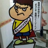 Photo taken at 島根ワイナリー by GreenGreeen on 8/15/2012