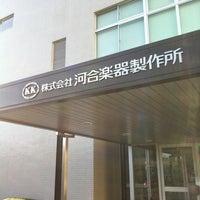 Photo taken at 株式会社河合楽器製作所 by ikustyle on 1/18/2011