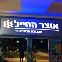 Photo taken at בנק אוצר החייל by Guy B. on 12/13/2011