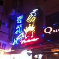 Photo taken at 哥莉酒吧 by Jason G. on 3/18/2011