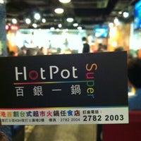 Photo taken at Hotpot Super 百銀一鍋 by ellie ʕ. on 2/8/2012