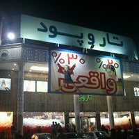 Photo taken at Tar-o Pood | تار و پود by Narges D. on 8/18/2012