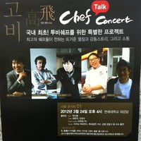 Photo taken at Yonsei University Main Auditorium by Seok su L. on 3/24/2012