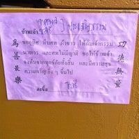 Photo taken at มูลนิธิร่วมกตัญญู คลองเตย by Jeab P. on 7/17/2012