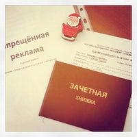 Photo taken at Балтийская академия туризма и предпринимательства (БАТиП) by Lera🌸 on 6/14/2012