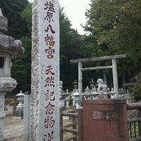 Photo taken at 塩原八幡宮 by Firstflash K. on 10/9/2011