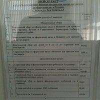 Photo taken at Объединенный визовый сервис-центр by July S. on 7/20/2011