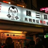 Photo taken at 陳三鼎黑糖青蛙鮮奶創始店 by Michelle W. on 11/12/2011