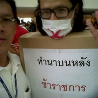 Photo taken at ลานเอนกประสงค์ ศูนย์ราชการฯ by Akrapong V. on 12/13/2011