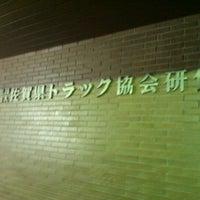 Photo taken at 佐賀県トラック協会 by Isao T. on 11/26/2011