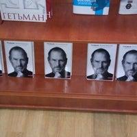 Photo taken at Книгарня «Є» by Oleg P. on 1/17/2012