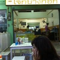 Photo taken at โจ๊กบางกอก ใกล้ตลาดหมอดิษฐ์ by Newna on 4/20/2012