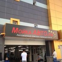 Photo taken at МойкаАвто.RU by Дмитрий К. on 7/27/2012