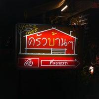 Photo taken at ครัวบ้านๆ by E' dy on 5/17/2012