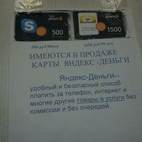 Photo taken at Почта 152610 by Vsevolod S. on 10/14/2011