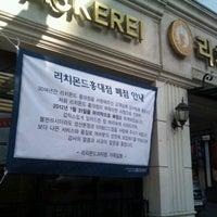 รูปภาพถ่ายที่ 리치몬드 제과점 โดย Seung Hwan W. เมื่อ 1/30/2012