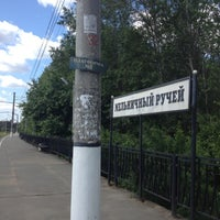 Photo taken at Ж/Д станция Мельничный Ручей by Georgy K. on 6/22/2012