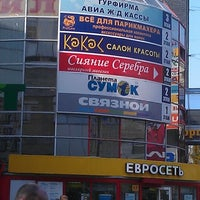 Photo taken at Кокос by Павел С. on 4/13/2012