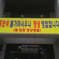 Photo taken at 홍보석 불가마사우나 by Eungbong K. on 1/20/2012