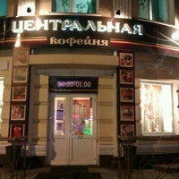 Photo taken at Central Кофейня by Lola D. on 1/8/2012