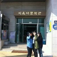 Photo taken at 이육사문학관 by 최 정. on 10/8/2011