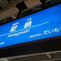 Photo taken at Hanshin Amagasaki Station (HS09) by ichikawa Y. on 1/3/2012