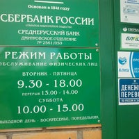 Photo taken at Сбербанк России by ВиКусик on 8/24/2012