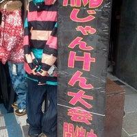 Photo taken at アキバスポーツ by Tatsuya A. on 9/23/2011