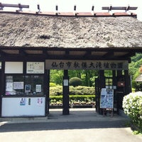 Photo taken at 秋保大滝植物園 by Heiward on 5/27/2012