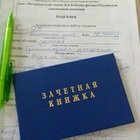 Photo taken at Российская таможенная академия им. В.Б. Бобкова by Олежа К. on 3/5/2012
