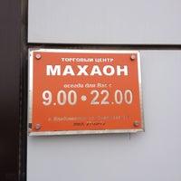 Photo taken at ТЦ «Махаон» by Антoн К. on 5/30/2012
