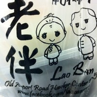 Photo taken at Lao Ban Soya Beancurd 老伴豆花 by Melvin C. on 9/17/2011