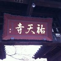 Photo taken at 明顕山 祐天寺 by johnny n. on 4/13/2012